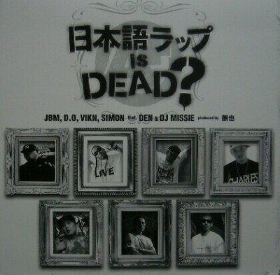 画像1: 日本語ラップ is DEAD? / JBM. D.O. VIKIN. SIMON feat. DEN & DJ MISSIE (SS)