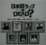 日本語ラップ is DEAD? / JBM. D.O. VIKIN. SIMON feat. DEN & DJ MISSIE