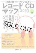 レコード + CDマップ 2019