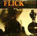 FLICK / 時代特急 / 203高地