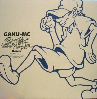画像1: GAKU-MC /  僕は僕でだれかじゃない Remix